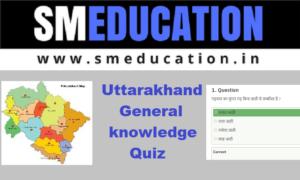 Uttarakhand Gk Quiz in Hindi