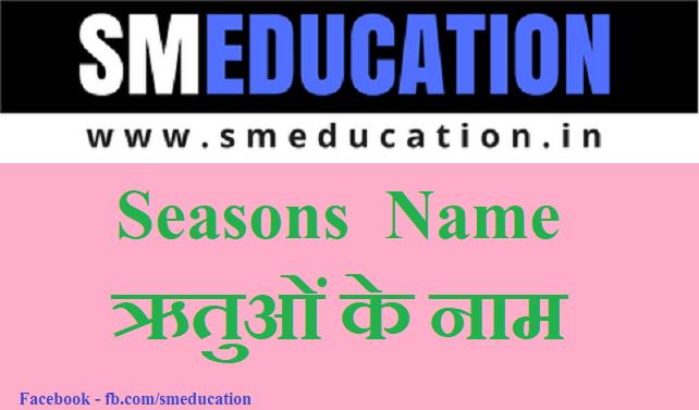 seasons name in hindi