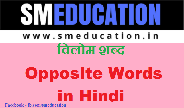 Opposite Words in Hindi