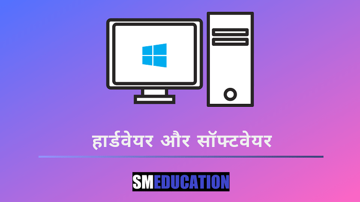 difference between hardware and software in hindi