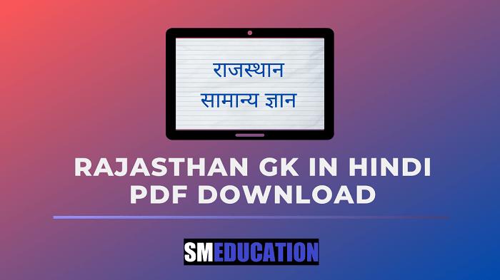 Rajasthan GK in Hindi PDF
