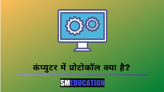 What is Protocol in Hindi