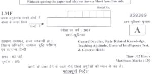 UKPSC Lecturer Screening Exam Paper